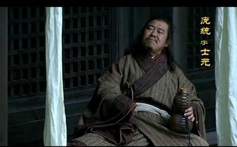 凤雏庞统为什么不出名 庞统没有做什么为什么能与诸葛亮齐名