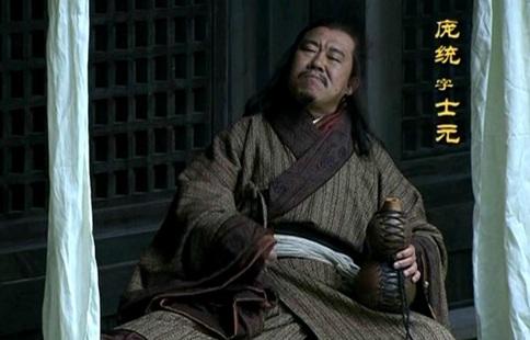 庞统和诸葛亮正史里谁更厉害?庞统的死是刘备害的么?