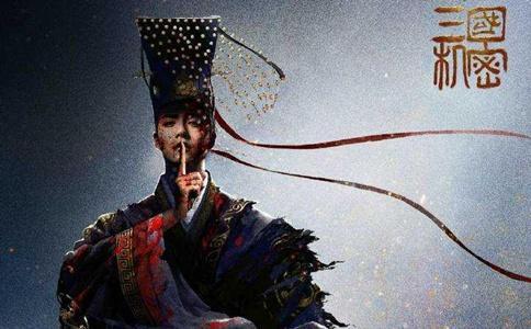 三国机密的中刘平在历史上