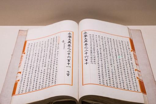 《永乐大典》一共包含了哪些内容?《永乐大典》保存下来的有多少?