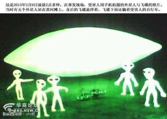 滨州发现外星人图片