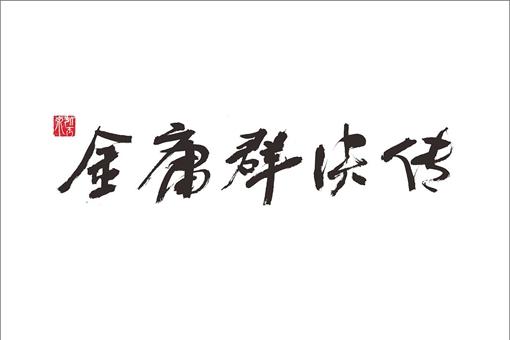 金庸群侠编年史 跨越2000多年的江湖情仇