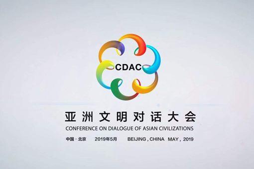 亚洲文明对话大会5月15日开幕,有什么看点?