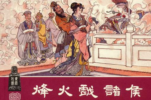 西周灭亡的原因是什么?不只是周幽王
