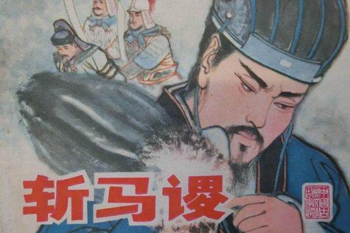 诸葛亮明知马谡没有经验,为什么不派姜维守街亭?