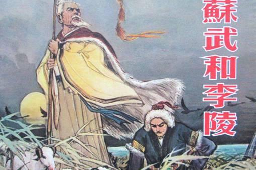 李陵为什么至死不回汉朝?来看看鲁迅是如何评价李陵