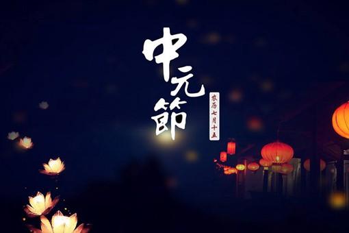 中元节有什么风俗有什么禁忌?中元节的时间是什么时候