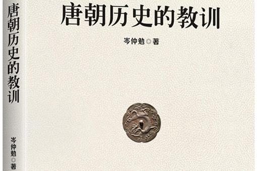 《唐朝历史的教训》讲了什么内容?《唐朝历史的教训》短评