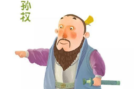孙权远小于曹操、刘备却能和他们分庭抗礼,孙权究竟有何过人之处?