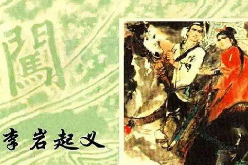 李自成的谋士李岩是虚构人物,还是真实存在?