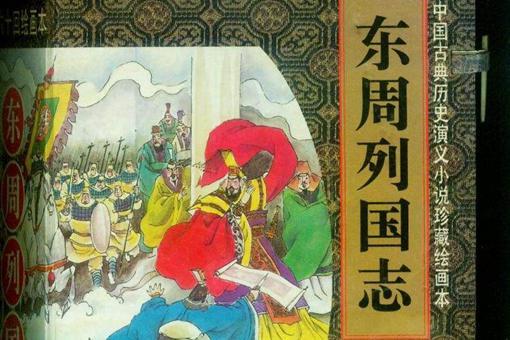 如何评价《东周列国志》?