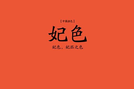 中国古代对颜色的称呼都是什么?