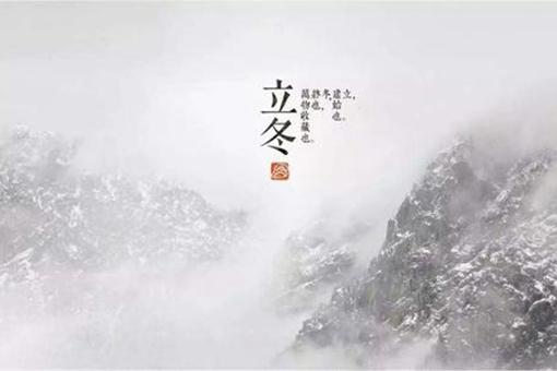 立冬的典故,立冬节气有哪些传统习俗?