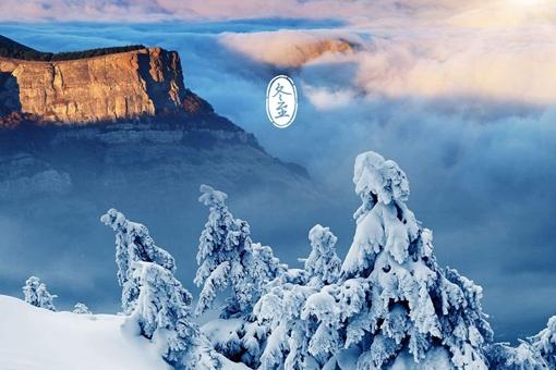 冬至有哪些传统习俗?冬至的传说与典故