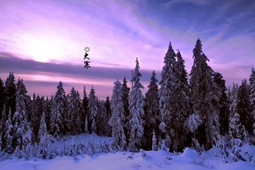 大寒的典故,大寒有哪些传统习俗?
