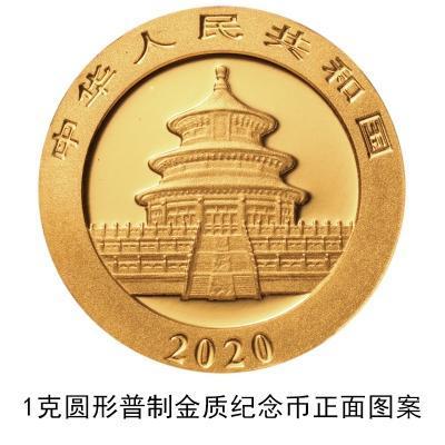 2020版熊猫纪念币将发行