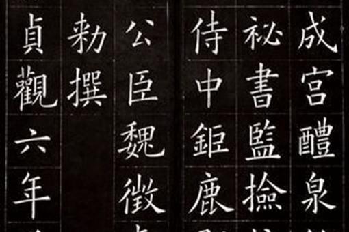 九成宫醴泉铭全文翻译(含读音注释)