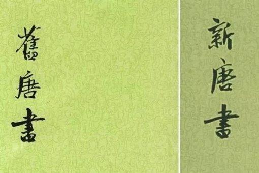 为什么唐朝会有两部正史?新唐书和旧唐书区别介绍