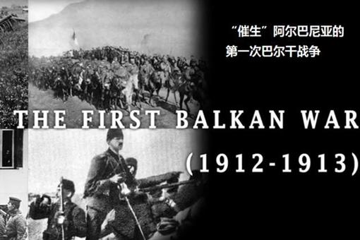 阿尔巴尼亚是如何诞生的?巴尔干战争对阿尔巴尼亚有什么影