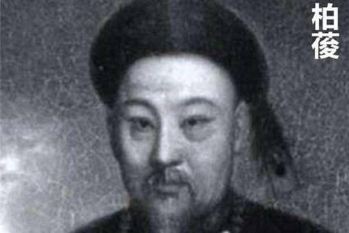 清朝官员柏葰是怎么死的?咸丰不想杀柏葰,为何最后还是下了斩首的命令?