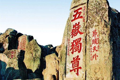 """东山再起的东山是哪个山?揭秘这些成语中""""山""""的位置"""