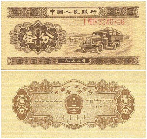 52年纸分币有收藏价值吗?