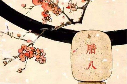 腊八节的由来和风俗 节日要吃什么有哪些活动?