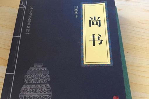 尚书太甲上原文及翻译