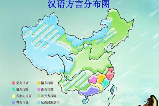 中国最古老的方言是什么?