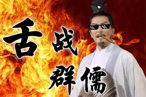 诸葛亮舌战群儒用白话文将是怎样的?不要太搞笑