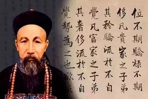 曾国藩语录400句 曾国藩名言赏析(下)
