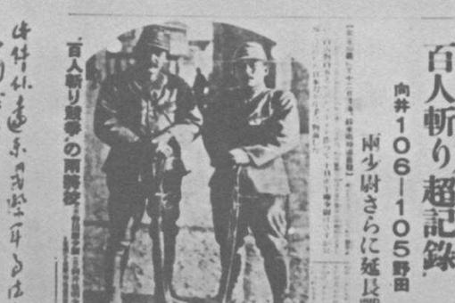 当年那两个比赛杀人的日本