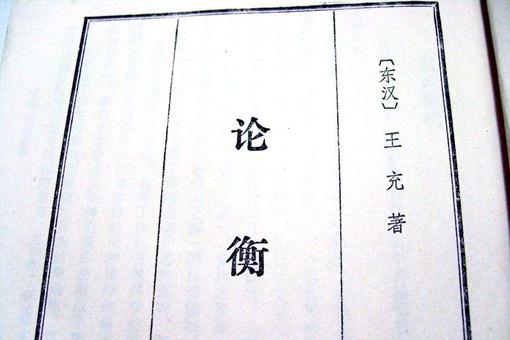 王充的教育思想是什么?