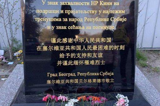塞尔维亚为什么跟中国关系好?揭秘塞尔维亚与中国的历史渊源