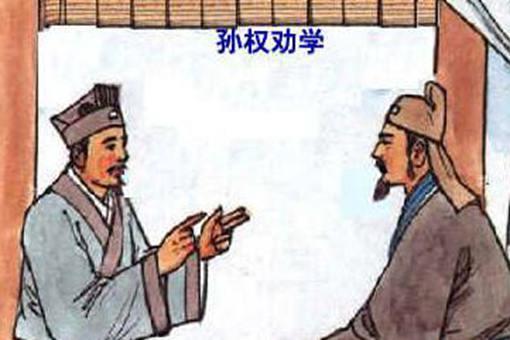 孙权劝学原文注释翻译 孙