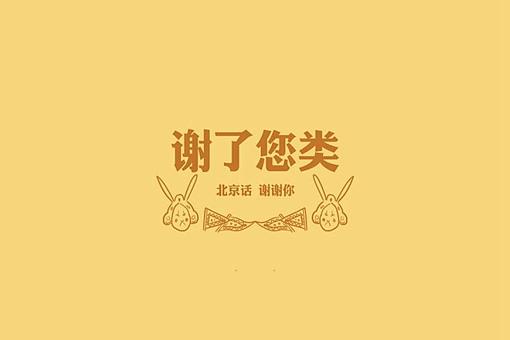 北京话骂人的十口头禅 北京话骂人经典段子