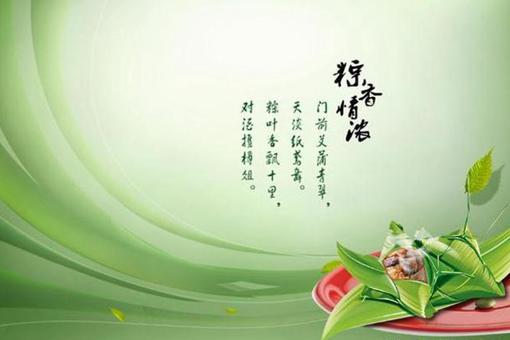 端午节祝福语2020 端午节祝福语大全