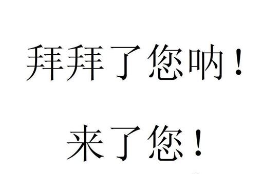 北京人的口头禅有哪些 北京人的口头禅是什么