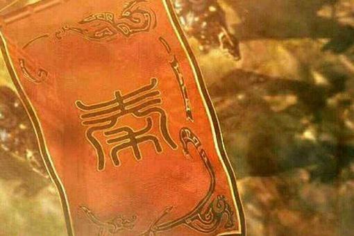 秦国历代帝王一览表(含姓名、顺序、在位时间)