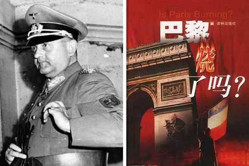 巴黎烧了吗讲的什么?800多位受访者讲述二战巴黎往事