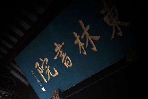 东林党人是什么意思 明朝灭亡和东林党有关吗
