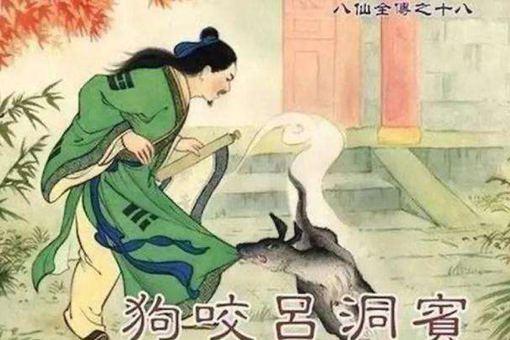 狗为什么要咬吕洞宾?为何还要被说不识好人心?
