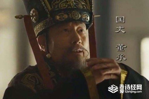 历史上的董承是个小人,为何在三国演义中却成了忠臣?