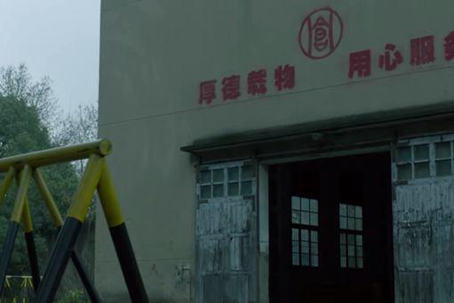 重启之极海听雷十一仓是谁的 十一仓和吴家什么关系