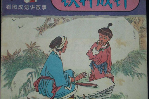 铁杵成针的主人公是谁?铁杵成针的典故故事是什么?
