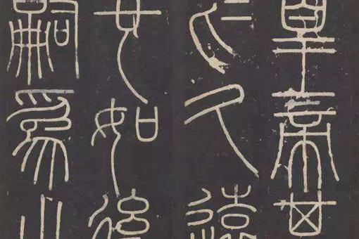 李斯统一文字,推行小篆have怎样的意义