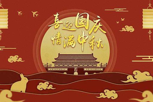 中秋国庆节祝福语大全 中秋国庆节祝福语简短