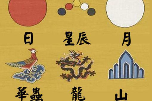 十二章纹的含义是什么 十二章纹在古代服饰文化中的体现