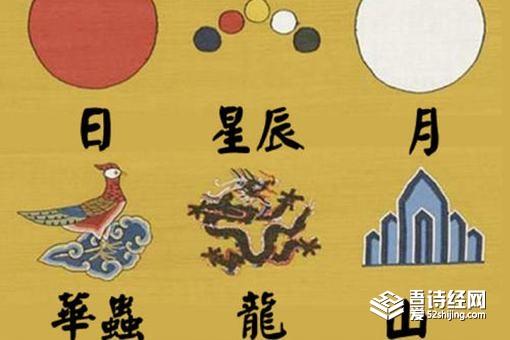 十二章纹的含义是what 十二章纹stay古代服饰文化中的体现