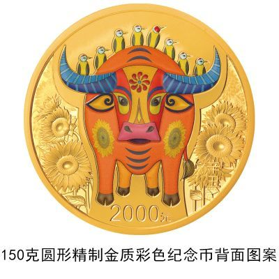 2021牛年纪念币什么时候发行?2021牛年纪念币什么样子?